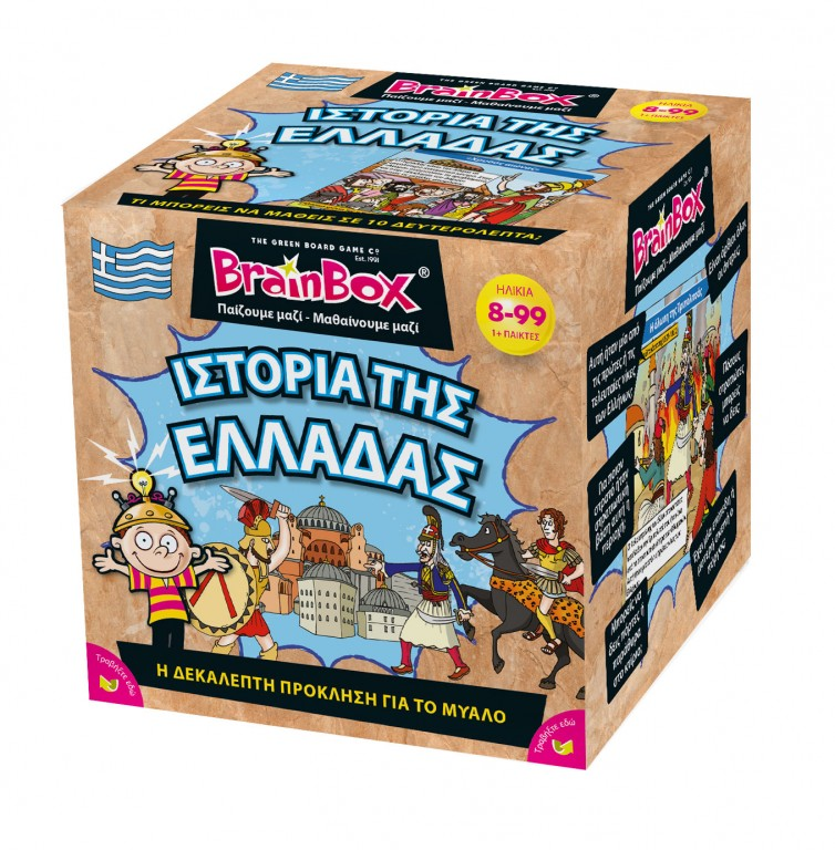BrainBox: ΙΣΤΟΡΙΑ ΤΗΣ ΕΛΛΑΔΑΣ