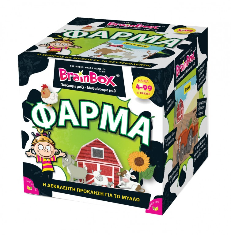 BrainBox: ΦΑΡΜΑ