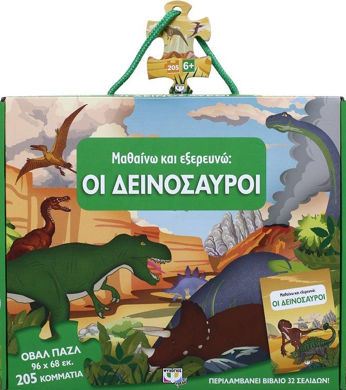"""Πάζλ Μαθαίνω και Εξερευνώ """"Οι Δεινόσαυροι"""""""