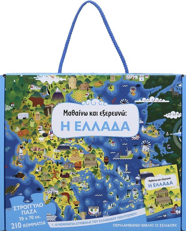 """Πάζλ Μαθαίνω και Εξερευνώ """"Ελλάδα"""""""