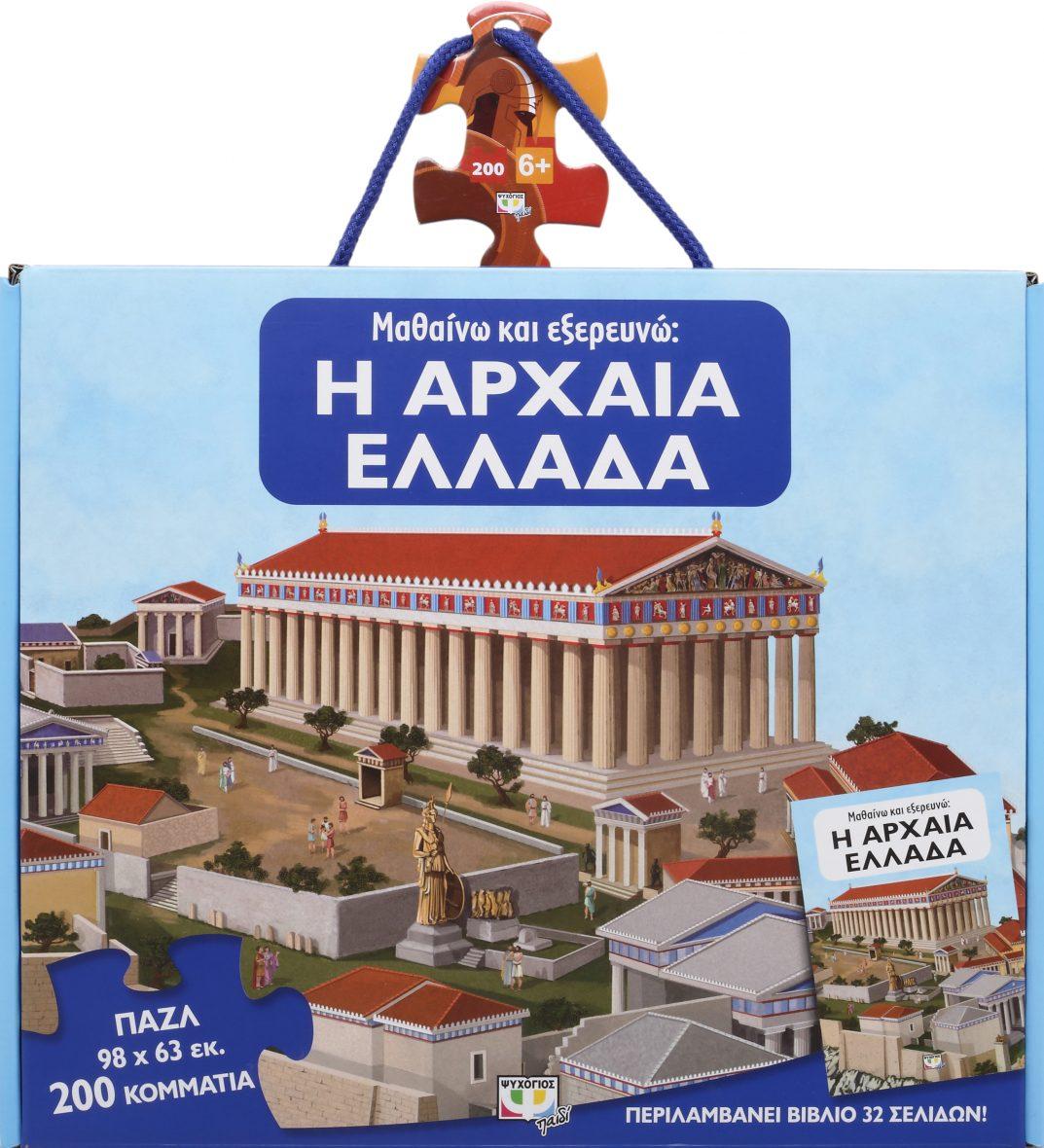 """Πάζλ Μαθαίνω και εξερευνώ  """"Η Αρχαία Ελλάδα """""""