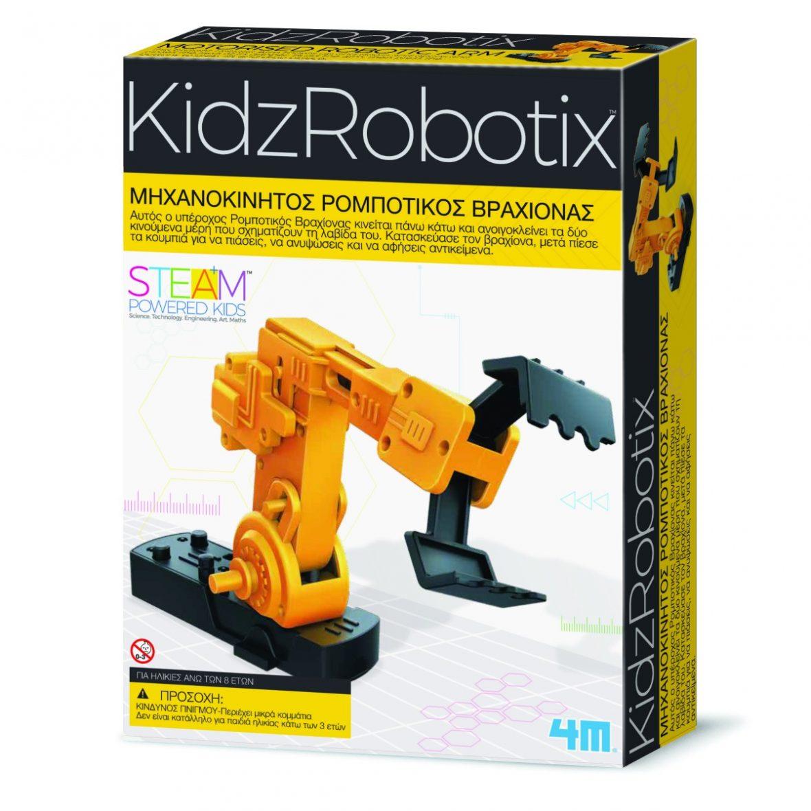 """Κατασκευή  """"Ρομποτικός βραχίονας"""" Μηχανική Ρομποτική"""