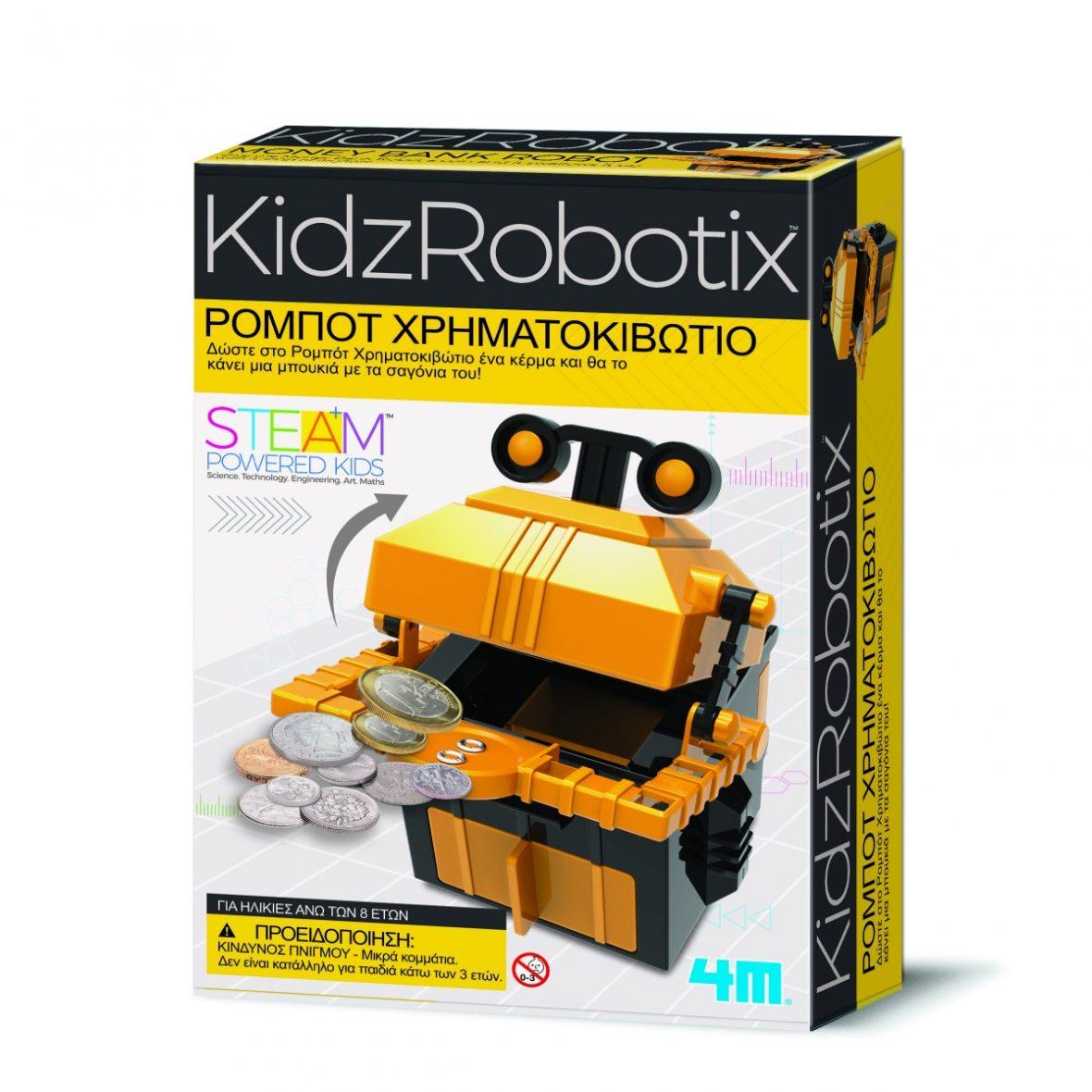 """Κατασκευή  """"Ρομπότ Χρηματοκιβώτιο"""" Μηχανική Ρομποτική"""